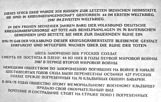 Notice about Russian POW graves at the entrance to the Stalag 13 POW graveyard, at Lager Hammelburg
